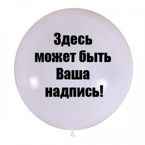 Индивидуальная-надпись-на-шар-60-см-200руб