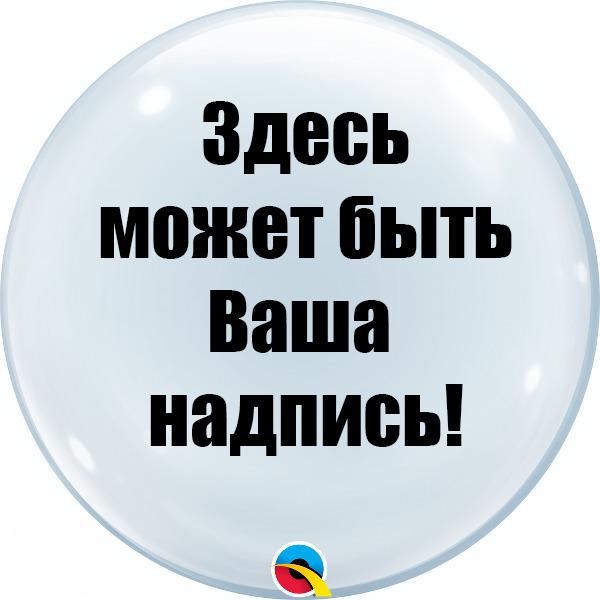 Индивидуальная-надпись-на-шар-deco-babble-200-руб