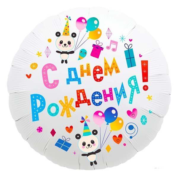 Фольгированный-шар-круг-с-днем-рождения-панды