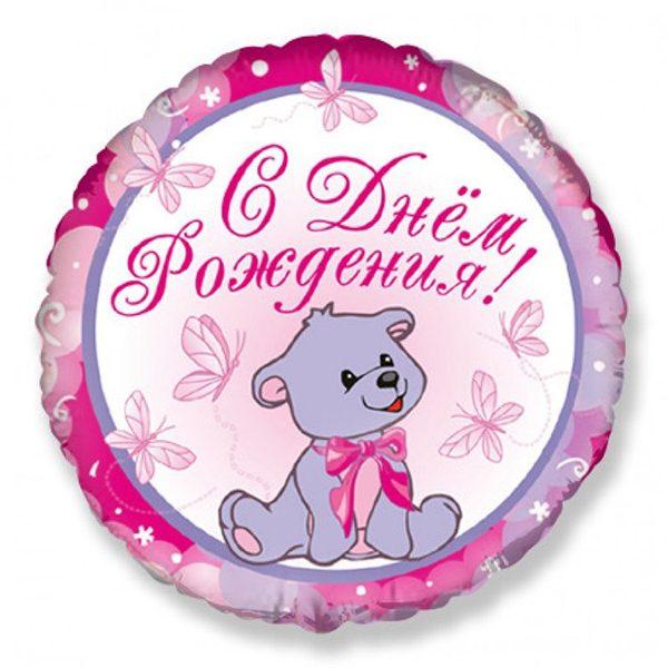 Фольгированный-шар-на-выписку-мишка-девочка