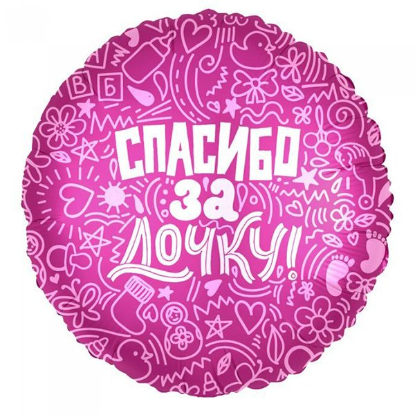 Фольгированный-шар-спасибо-за-дочку