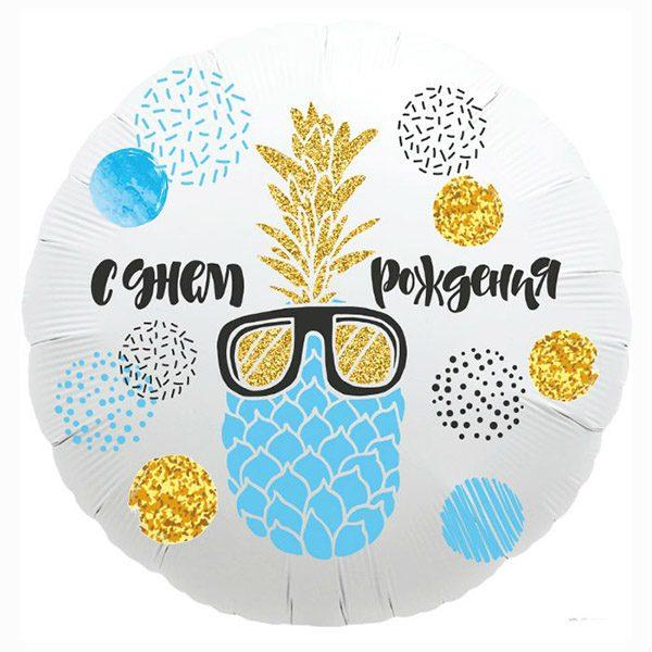 Фольгированный-шар-с-днем-рождения-ананас