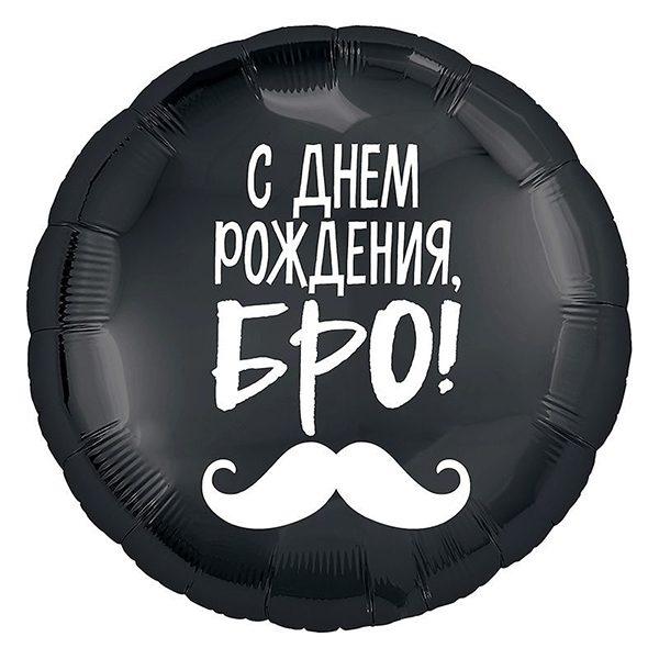 Фольгированный-шар-с-днем-рождения-бро