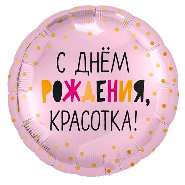 Фольгированный-шар-с-днем-рождения-красотка
