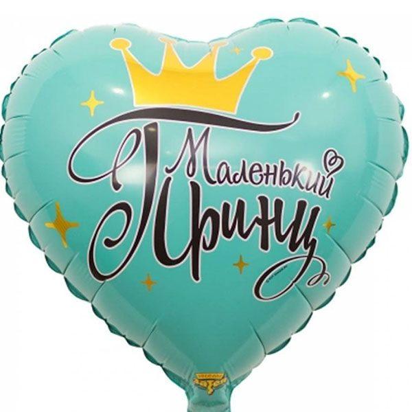 Воздушный-шар-на-выписку-принц