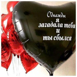 Воздушные-шары-для-мужчин-новосибирск6